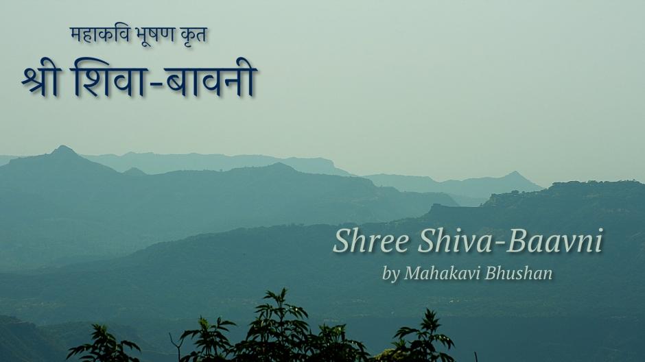 महाकवि भूषण कृत श्री शिवा-बावनी / Shree Shiva-Baavni by Mahakavi Bhushan